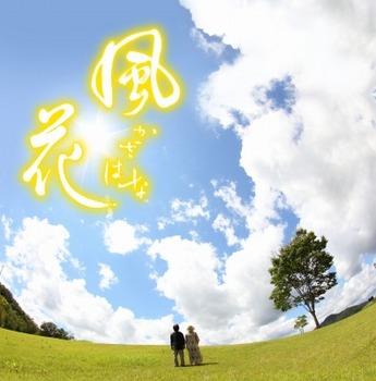 風花-CDブックレット1(ロゴあり).jpg